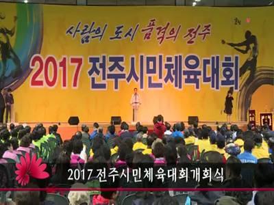 2017 전주시민체육대회