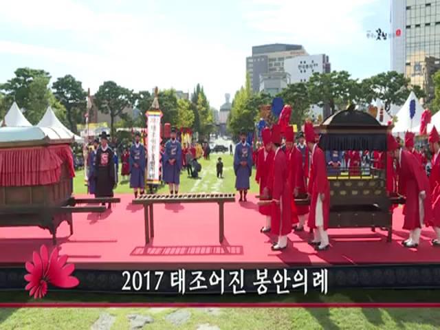 2017 태조어진 봉안의례