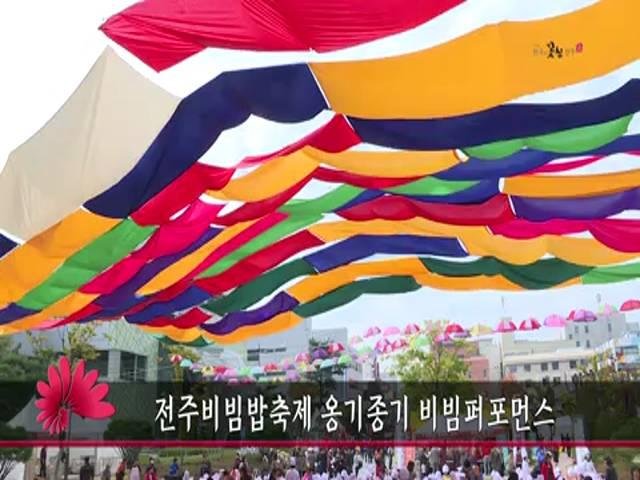 2017 전주비빔밥축제 옹기종기 비빔밥