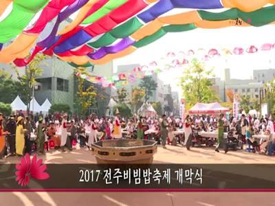 2017 전주비빔밥축제 개막식