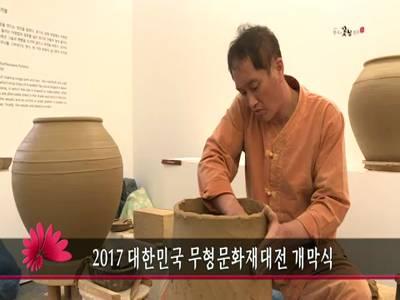 2017 대한민국 무형문화재대전 개막식