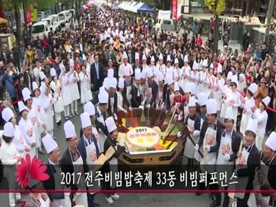 2017 전주비빔밥축제 33동 비빔퍼포먼스