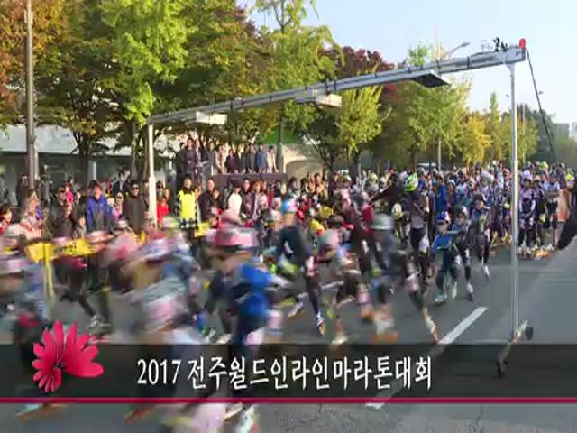 2017 전주월드인라인마라톤대회