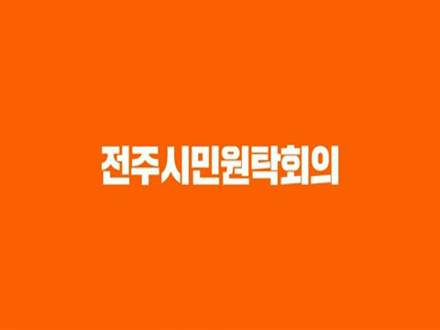 전주시민원탁회의 소개 영상