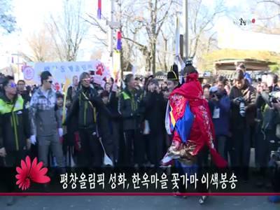 평창올림픽 성화, 한옥마을 꽃가마 이색봉송