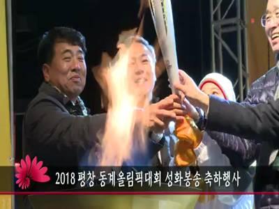 2018 평창 동계올림픽대회 성화봉송 축하행사