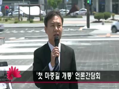 '첫마중길 개통' 언론간담회
