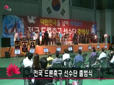 전국 드론축구 선수단 출범식