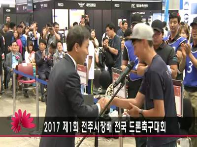 2017 제1회 전주시장배 전국 드론축구대회