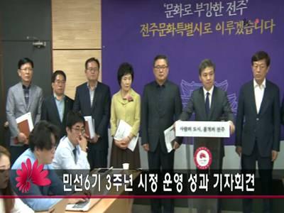 민선6기 3주년 시정 운영 성과 기자회견