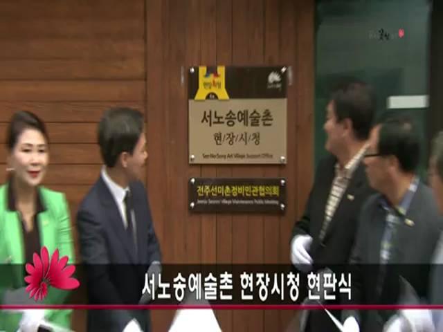 서노송예술촌 현장시청 현판식