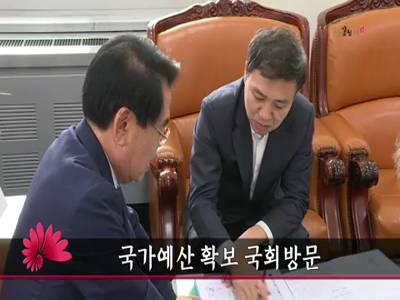 국회예산 확보 국회방문