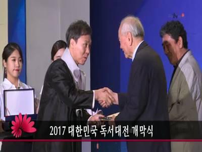 2017 대한민국 독서대전 개막식