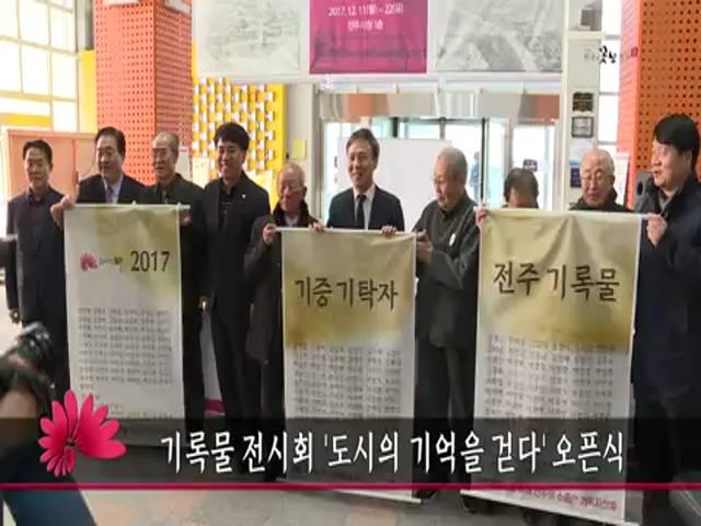 기록물 전시회 '도시의 기억을 걷다' 오픈식