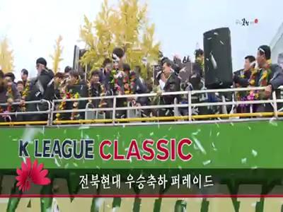 전북현대 우승축하 카퍼레이드