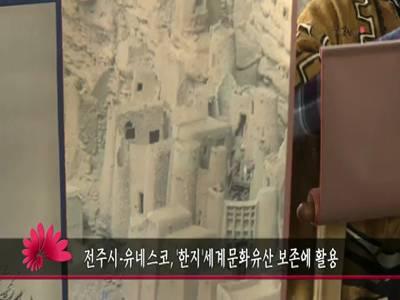 전주시-유네스코. '한지'세계문화유산 보존에 활용