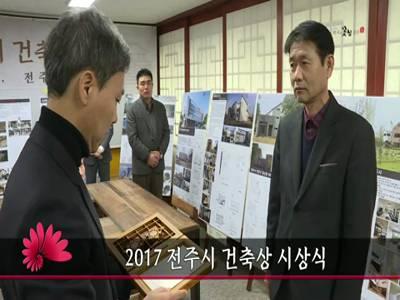 2017 전주시 건축상 시상식