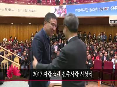 2017 자랑스런 전주사람 시상식