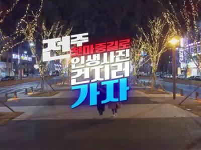 꽃길 다 걸었니? 이젠 첫마중길만 걷자~ (feat. 빛의 거리)