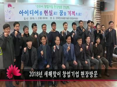 2018 새해맞이 창업기업 현장방문