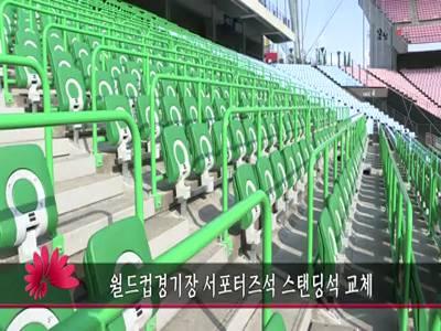 월드컵경기장 서포터즈석 스탠딩석 교체