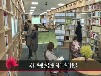 국립무형유산원 책마루 개관식