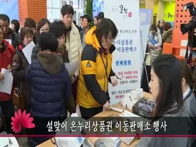 설맞이 온누리 상품권 이동판매소 행사
