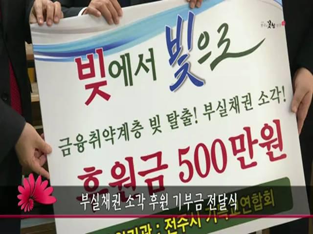 부실채권 소각 후원 기부금 전달식