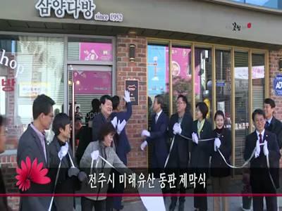 전주시 미래유산 동판 제막식
