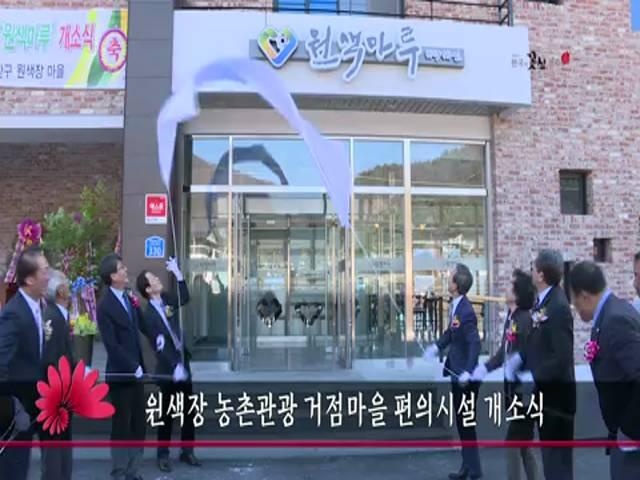 원색장 농촌관광 거점마을 편의시설 개소식