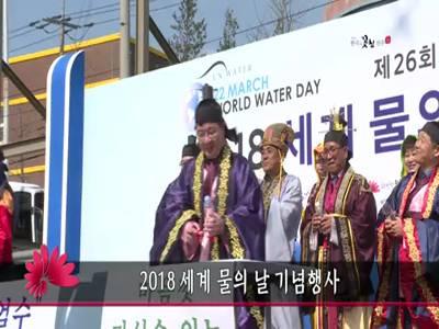 2018 세계 물의 날 기념행사