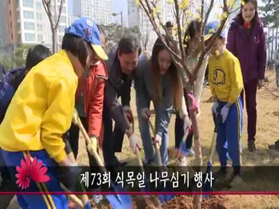 제73회 식목일 나무심기 행사
