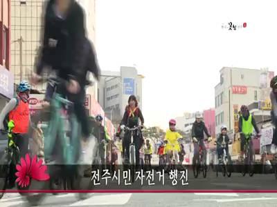 전주시민 자전거 행진