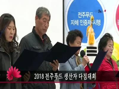 2018 전주푸드 생산자 다짐대회