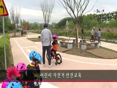 어린이 자전거 안전교육