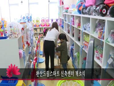 완산드림스타트 신축센터 개소식