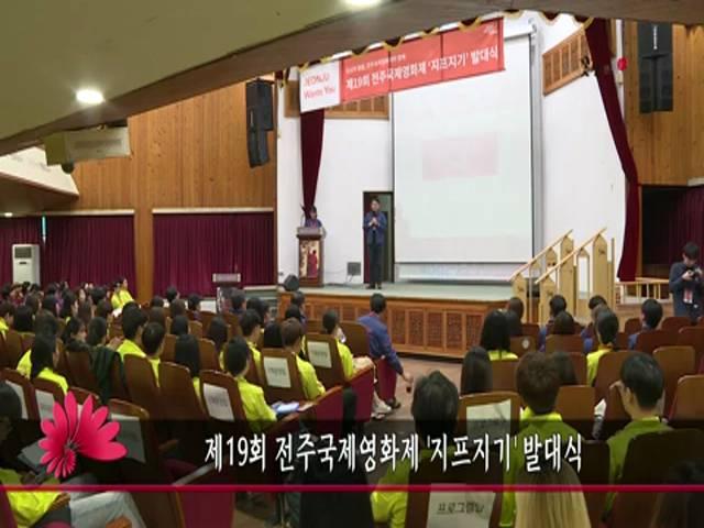 제19회 전주국제영화제 '지프지기' 발대식