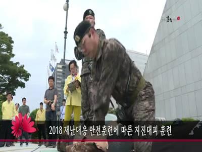 2018 재난대응 안전훈련에 따른 지진대피 훈련