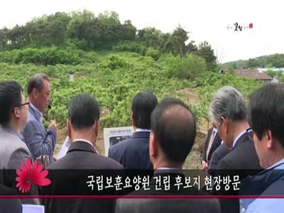 국립보훈요양원 건립 후보지 현장방문