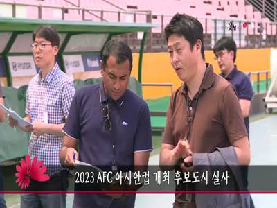 2023 AFC아이안컵 개최 후보도시 실사