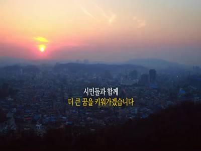민선 7기 전주시 비전 영상