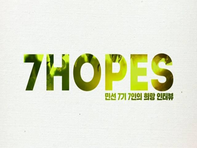 민선 7기 7인의 희망 인터뷰