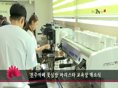 '전주카페 꽃심방' 바리스타 교육장 개소식