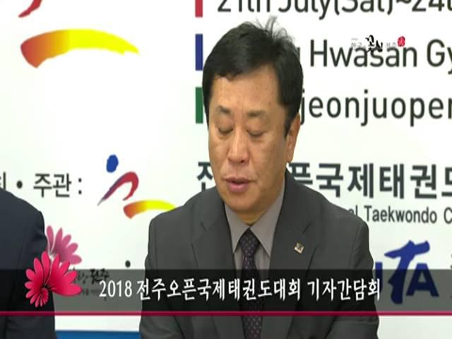 2018 전주오픈국제태권도대회 기자간담회