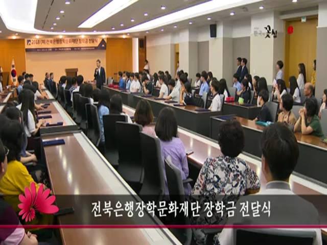전북은행장학문화재단 장학금 전달식