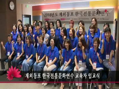 재외동포 한국전통문화연수 교육자 입교식