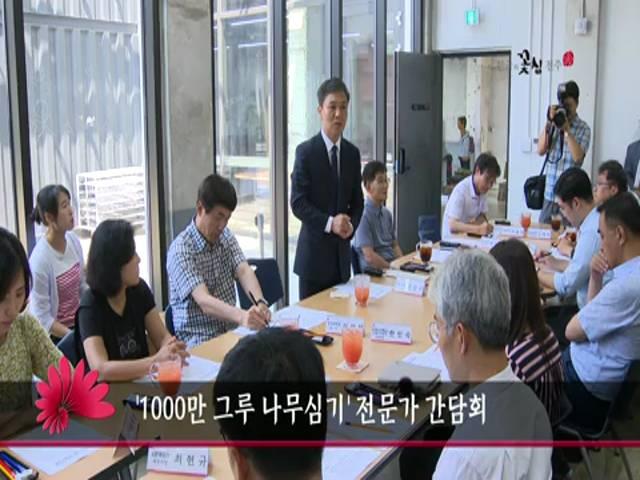 '1000만 그루 나무심기' 전문가 간담회