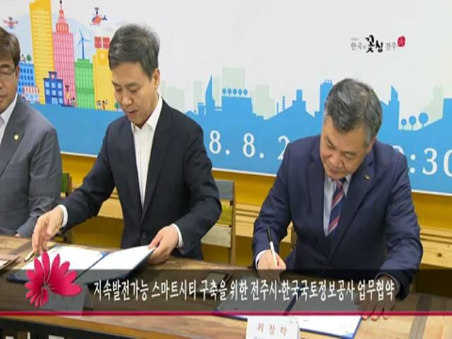 지속발전가능 스마트시티 구축을 위한 전주시-한국국토정보공사 업무협약