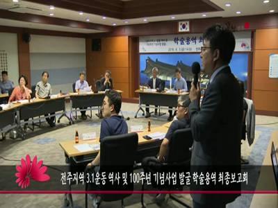 전주지역 3.1운동 역사 및 100주년 기념사업 발굴 학술용역 최종보고회