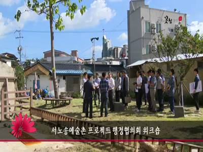 서노송예술촌 프로젝트 행정협의회 워크숍